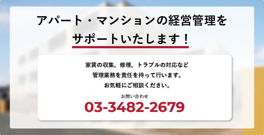 アパート・マンションの経営管理をサポートいたします! 家賃の収集、修理、トラブルの対応など管理業務を責任を持って行います。お気軽にご相談ください。お問い合わせ 03-3482-2679